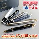 【送料無料】【ラッピング無料】名入れ ボールペン パーカー IM & IMコアライン 高級 ボールペン Parker あす楽対応 …