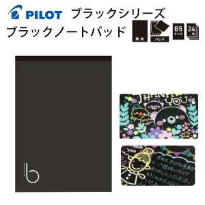 パイロット PILOT ブラックノート 黒いノートパッド B5サイズ 無地 パットタイプ イラスト POP 便箋