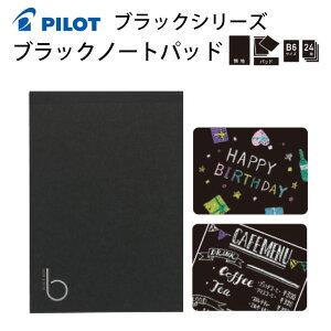 パイロット PILOT ブラックノート B6サイズ 無地 パッドタイプ イラスト POP 便箋
