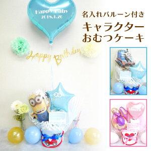 【名入れ無料】名入れバルーン キャラクターバルーン スタイ 付き おむつケーキ オムツケーキ