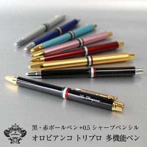 父の日 プレゼント Orobianco オロビアンコ トリプロ 名入れ 多機能ボールペン シャープペンシル 黒ボールペン 赤ボールペン