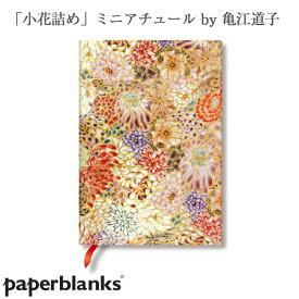 【ゆうパケット送料無料】paperblanks 小花詰め ミニサイズ 横罫ノート ミニアチュール 亀江道子