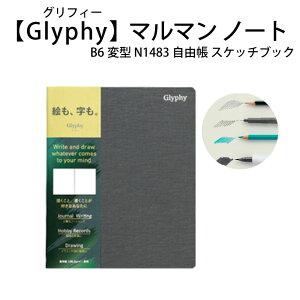 Glyphy マルマン ノート グリフィー B6変型 N1483 スケッチブック 無地 イラスト スクラップ 旅の記録 上質なノートとして