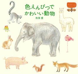色えんぴつでかわいい動物 色鉛筆 書き方 イラスト テキスト 簡単 かわいい 練習 秋草 愛