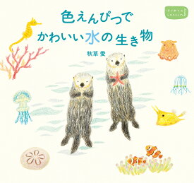 色えんぴつでかわいい水の生き物 色鉛筆 書き方 イラスト テキスト 簡単 かわいい 練習 秋草 愛