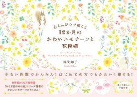 色えんぴつで描こう12か月のかわいいモチーフと花模様