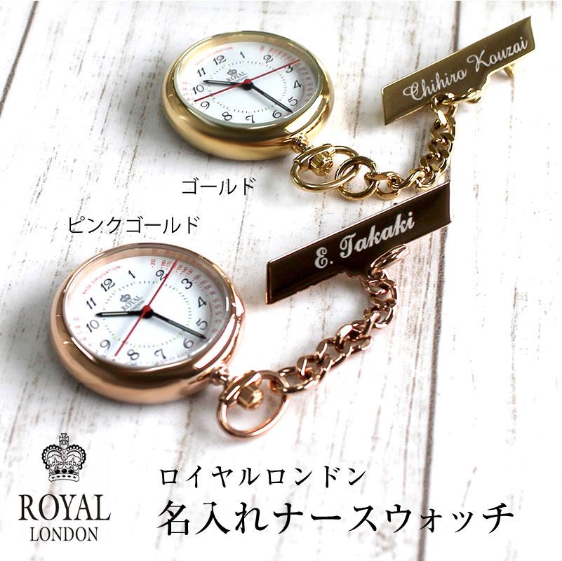 【名入れ無料】【送料無料】ロイヤルロンドン ナースウォッチ ゴールド ピンクゴールド 看護師 懐中時計 ROYALLONDON 名入れ