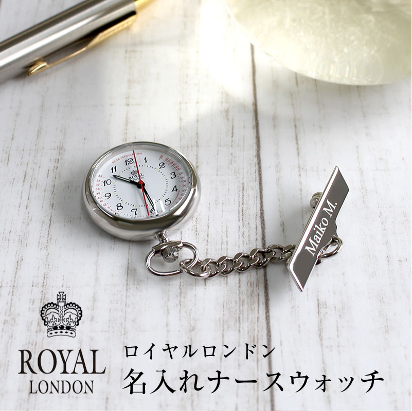 【名入れ無料】【送料無料】ロイヤルロンドン ナースウォッチ シルバー 看護師 懐中時計 ROYALLONDON 名入れ
