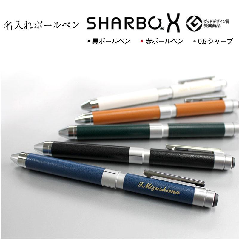 【送料無料】ZEBRA SHARBO X CL5 革調ボールペン シャーボX 多機能ボールペン 黒、赤ボールペン、シャープペン