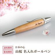 【送料・彫刻無料】山桜高級木製ボールペン