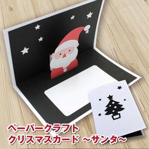 バレンタインカードサンタクロース 切り絵 ペーパークラフト 飛び出すカード サンタ バレンタインプレゼント