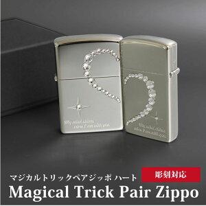 【彫刻対応】ペアジッポ Majical Trick Pair Zippo マジカルトリック ペア ハート スワロフスキー