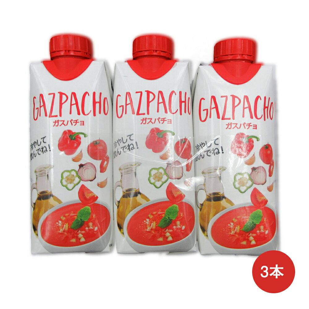 Gazpacho ガスパチョ スペインの伝統的な冷製スープ 330ml Spanish Traditional Cold Soup 330ml (330ml, 3本)