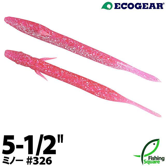 【ワーム】 エコギア ミノー 5-1/2インチ 326 UVピンクシルバー 【ロックフィッシュ】