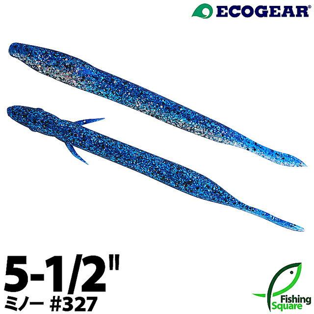 【ワーム】 エコギア ミノー 5-1/2インチ 327 UVホログラムイワシ 【ロックフィッシュ】