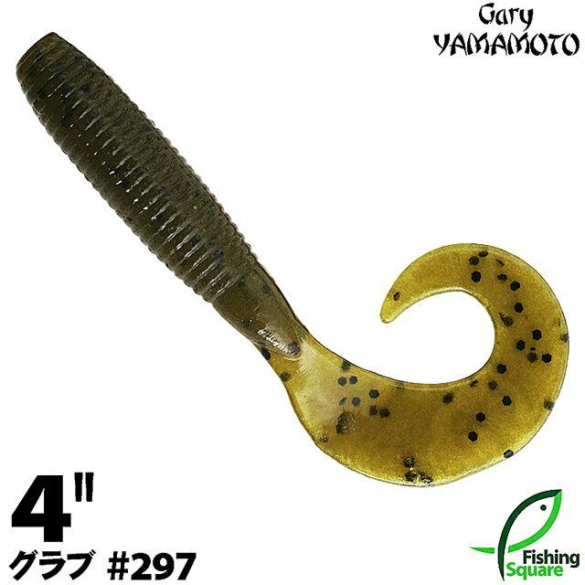 【ワーム】 ゲーリーヤマモト 4インチグラブ 297 グリーンパンプキン/ブラックフレーク 【ブラックバス用】