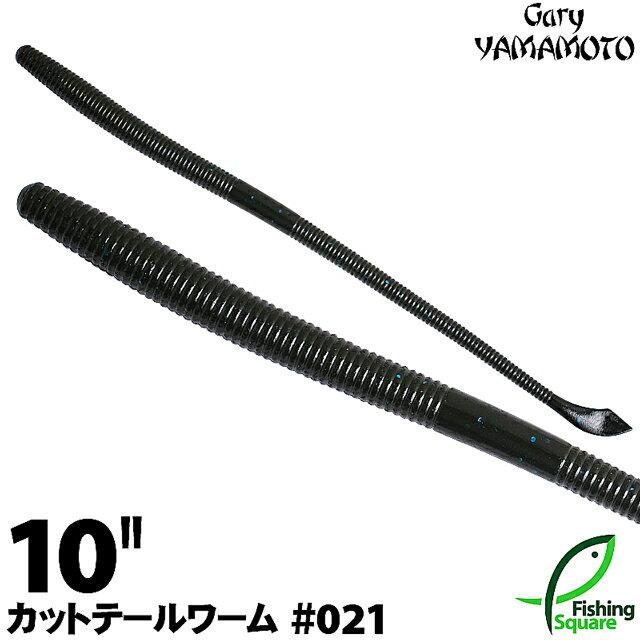 【ワーム】 ゲーリーヤマモト 10インチ カットテールワーム 021 ブラック/ブルーフレーク 【ブラックバス用】