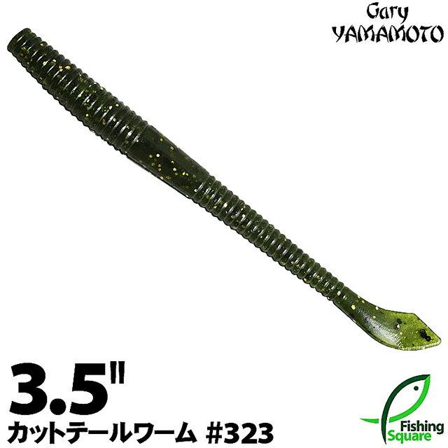 【ワーム】 ゲーリーヤマモト 3.5インチ カットテールワーム 323 ウォーターメロン/ブラック&ゴールドフレーク 【ブラックバス用】