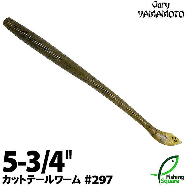 【ワーム】 ゲーリーヤマモト 5-3/4インチ カットテールワーム 297 グリーンパンプキン/ブラックフレーク 【ブラックバス用】