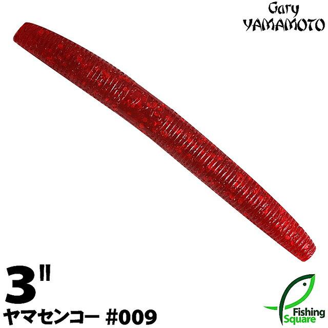 【ワーム】 ゲーリーヤマモト 3インチ ヤマセンコー 009 レッド/レッドフレーク 【ブラックバス用】