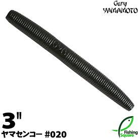"""ゲーリーヤマモト 3""""ヤマセンコー 020 ブラック(ソリッド) 【ブラックバス用】【ワーム】【3インチ】"""