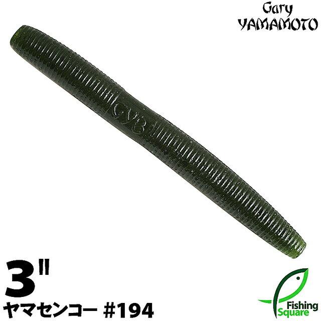 【ワーム】 ゲーリーヤマモト 3インチ ヤマセンコー 194 ウォーターメロンペッパー 【ブラックバス用】