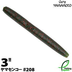 """ゲーリーヤマモト 3""""ヤマセンコー 208 ウォーターメロン/ブラック&スモールレッドフレーク 【ブラックバス用】【ワーム】【3インチ】"""