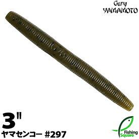 """ゲーリーヤマモト 3""""ヤマセンコー 297 グリーンパンプキン/ブラックフレーク 【ブラックバス用】【ワーム】【3インチ】"""