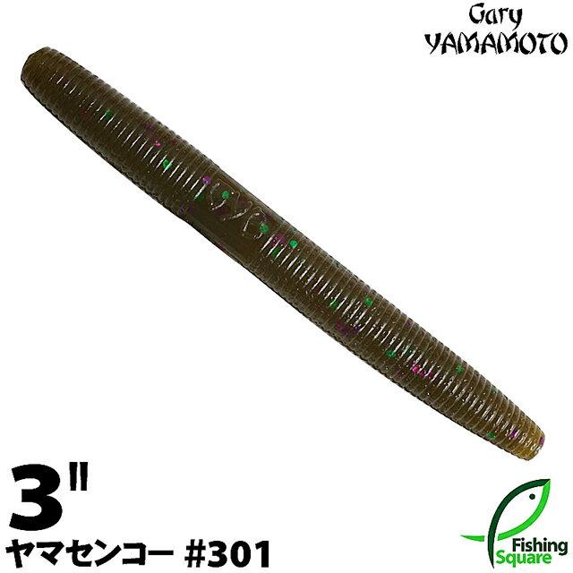 【ワーム】 ゲーリーヤマモト 3インチ ヤマセンコー 301 グリーンパンプキン/グリーン&パープルフレーク 【ブラックバス用】