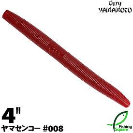 """ゲーリーヤマモト 4""""ヤマセンコー 008 レッド(ソリッド) 【ブラックバス用】【ワーム】【4インチ】"""