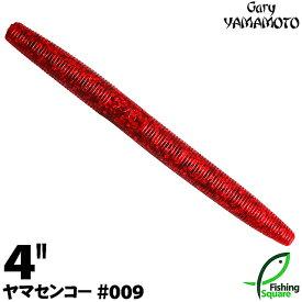 【ワーム】 ゲーリーヤマモト 4インチ ヤマセンコー 009 レッド/レッドフレーク 【ブラックバス用】