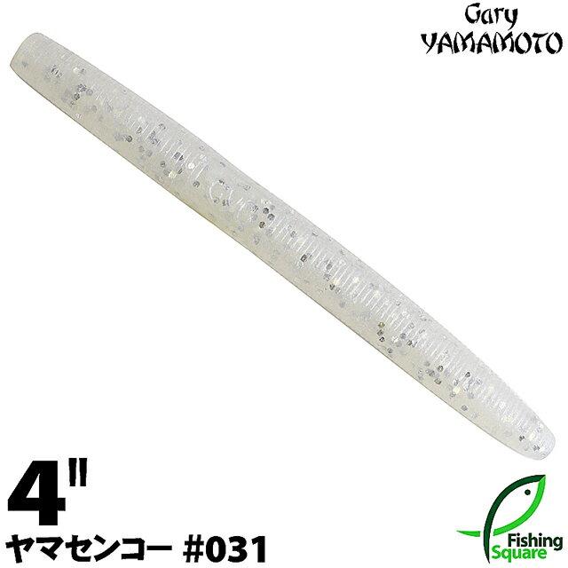 【ワーム】 ゲーリーヤマモト 4インチ ヤマセンコー 031 パールホワイト/シルバーフレーク 【ブラックバス用】