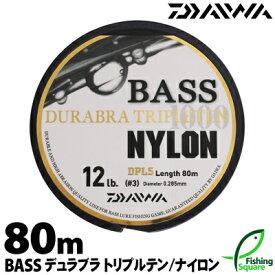【ライン】 DAIWA BASS デュラブラ トリプルテン 80m 6lb.〜20lb.【ブラックバス・メインライン(道糸)・ナイロンライン】