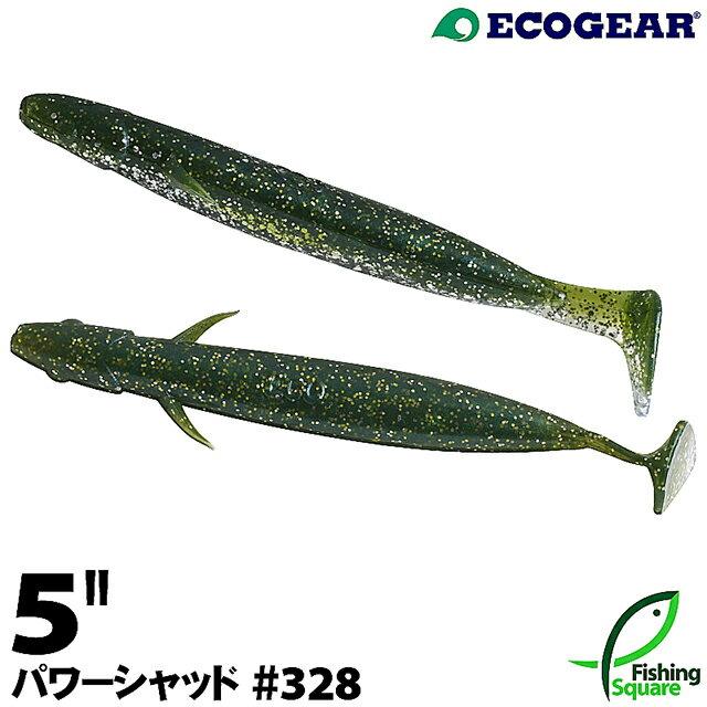 """【ワーム】 エコギア パワーシャッド 5"""" 328 UVリアルイワシ"""