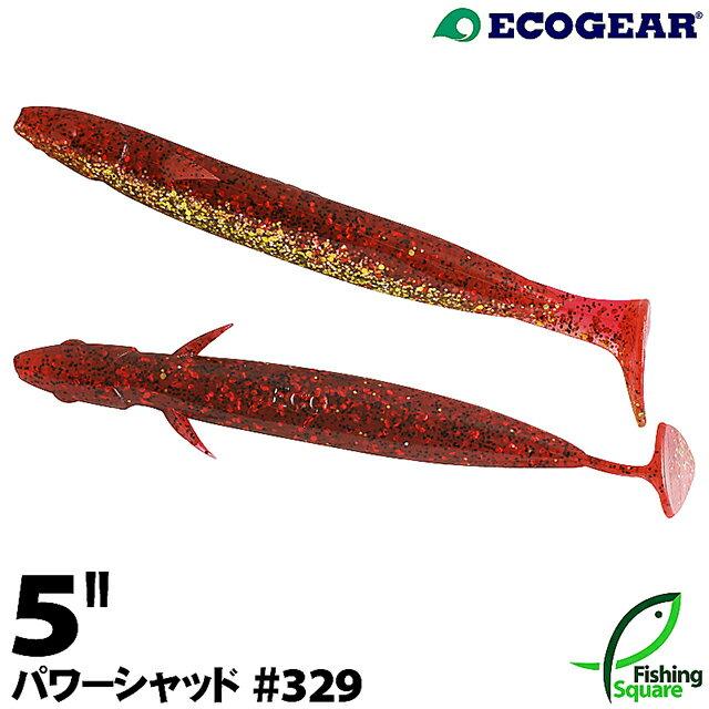 """【ワーム】 エコギア パワーシャッド 5"""" 329 UVマズメレッド"""