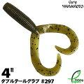 ゲーリーヤマモト4インチダブルテールグラブ297グリーンパンプキン/ブラックフレーク