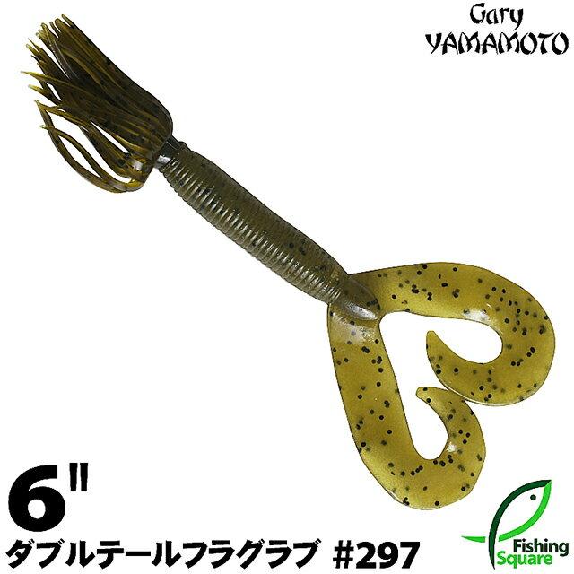 【ワーム】 ゲーリーヤマモト 6インチダブルテール フラグラブ 297 グリーンパンプキン/ブラックフレーク 【ブラックバス用】