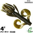 【ワーム】 ゲーリーヤマモト 4インチ クリーチャー 330 グリーンパンプキン/パープル&スモールコパーフレーク 【ブラックバス用】
