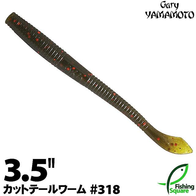 【ワーム】 ゲーリーヤマモト 3.5インチ カットテールワーム 318 グリーンパンプキン/レッドフレーク 【ブラックバス用】
