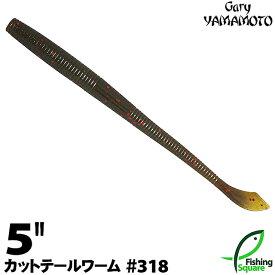 """ゲーリーヤマモト 5""""カットテールワーム 318 グリーンパンプキン/レッドフレーク  【ブラックバス用】【ワーム】【5インチ】"""