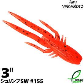 【ワーム】 ゲーリーヤマモト 3インチ シュリンプ ソルトウォーター 155 トマトペッパー