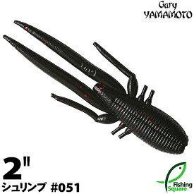 【ワーム】 ゲーリーヤマモト 2インチ シュリンプ 051 ブラック/スモールレッドフレーク 【ブラックバス用】