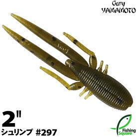 【ワーム】 ゲーリーヤマモト 2インチ シュリンプ 297 グリーンパンプキン/ブラックフレーク 【ブラックバス用】