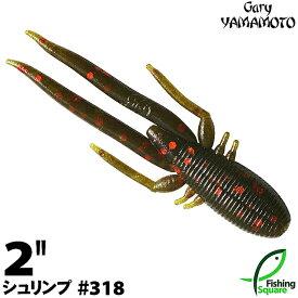 【ワーム】 ゲーリーヤマモト 2インチ シュリンプ 318 グリーンパンプキン/レッドフレーク 【ブラックバス用】