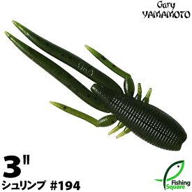 【ワーム】 ゲーリーヤマモト 3インチ シュリンプ 194 ウォーターメロンペッパー 【ブラックバス用】