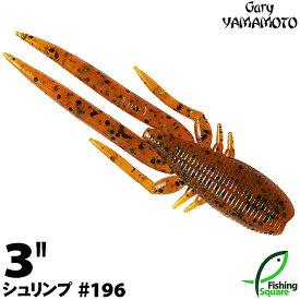 【ワーム】 ゲーリーヤマモト 3インチ シュリンプ 196 パンプキン/グリーン&ブラックフレーク 【ブラックバス用】