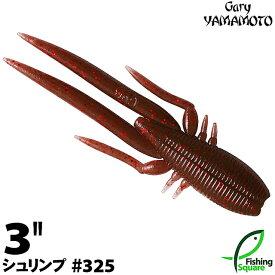 【ワーム】 ゲーリーヤマモト 3インチ シュリンプ 325 ブラウンインディゴ/レッドフレーク 【ブラックバス用】