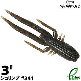 【ワーム】 ゲーリーヤマモト 3インチ シュリンプ 341 ダークブラウンブルーギル 【ブラックバス用】
