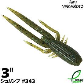 【ワーム】 ゲーリーヤマモト 3インチ シュリンプ 343 ウォーターメロンブルーギル 【ブラックバス用】