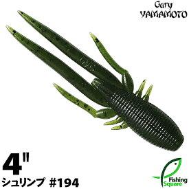 【ワーム】 ゲーリーヤマモト 4インチ シュリンプ 194 ウォーターメロンペッパー 【ブラックバス用】